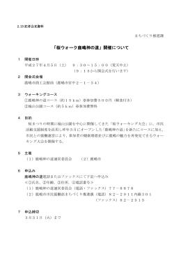 桜ウォーク鹿嶋神の道開催について【PDF115KB】