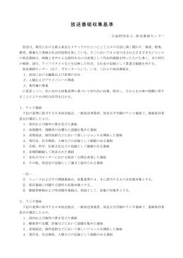 放送番組収集基準<2012.5.31改定>はこちら
