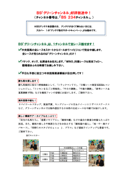 BS「グリーンチャンネル」好評放送中!