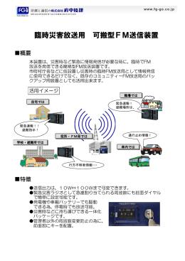 臨時災害放送用 可搬型FM送信装置