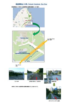 国道夢舞台バス停 - 淡路夢舞台国際会議場
