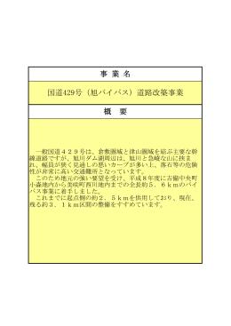 事 業 名 国道429号(旭バイパス)道路改築事業 概 要