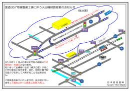 国道357号線整備工事に伴う入出構経路変更のお知らせ *