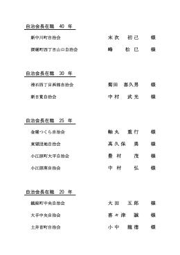 永年在職自治会長(PDF形式:149KB)