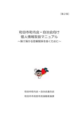 町田市町内会・自治会向け個人情報取扱マニュアル(第二版)(PDF