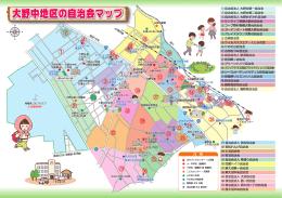大野中地区の自治会マップ