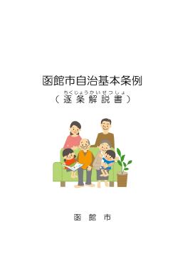 函館市自治基本条例 逐条解説書
