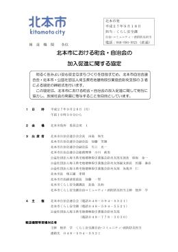 北本市における町会・自治会の加入促進に関する協定(PDF:168.4KB)