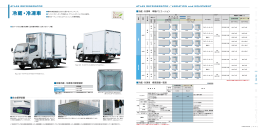 冷蔵・冷凍車 - Biz NISSAN