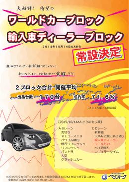 輸入車D・ワールドカーブロック常設化!!