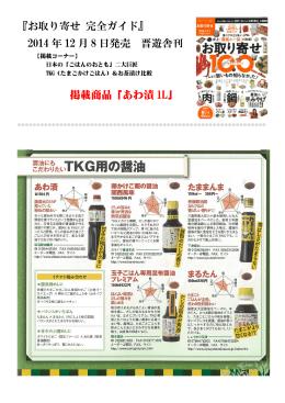 『お取り寄せ 完全ガイド』 2014 年 12 月 8 日発売 晋遊舎刊 掲載商品