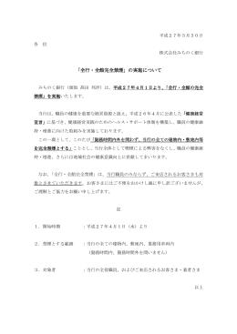 「全行・全館完全禁煙」の実施について(PDF:47KB)