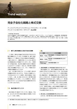 完全子会社化戦略と株式交換(PDF:463KB)