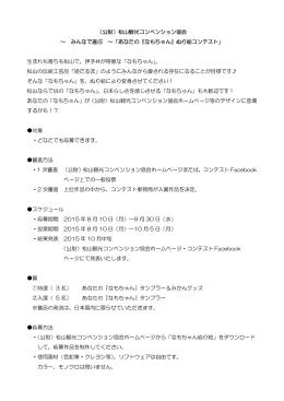 (公財)松山観光コンベンション協会 ~ みんなで選ぶ ~「あなたの『なも