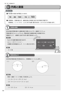 円周と直径