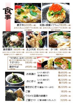 親子丼600円(+税)
