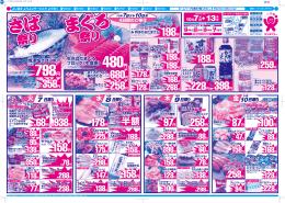 158円 - スーパーマーケット・サンダイコー