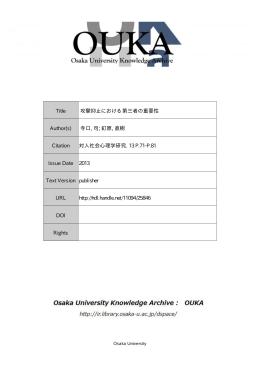 Title 攻撃抑止における第三者の重要性 Author(s