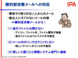 (標的型攻撃メールの状況と対策)(PDF:732.1KB)