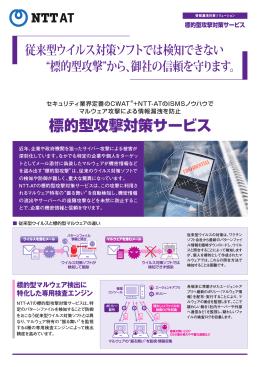 クライアント向け標的型攻撃対策サービス 「SLP yarai」 パンフレット