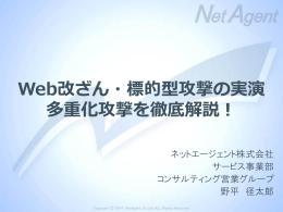 Web改ざん・標的型攻撃の実演 多重化攻撃を徹底解説!