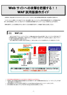 Web サイトへの攻撃を把握する!! WAF 試用版操作ガイド