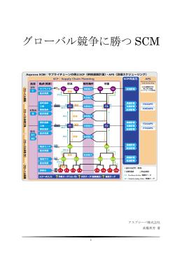 「グローバル競争に勝つSCM」のPDFダウンロード
