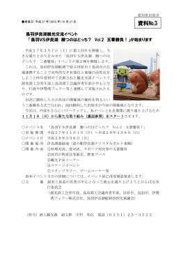 資料№3 - 田原市