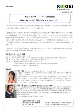 東京工芸大学 ユニークな就活支援 面接に勝つための「就活ボイス