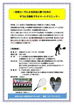 ~花崎コーチによる試合に勝つための ダブルス戦略プライベート