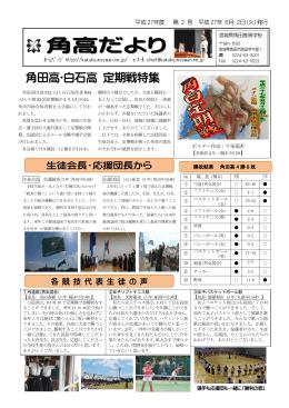 平成27年度第二号 - 宮城県角田高等学校
