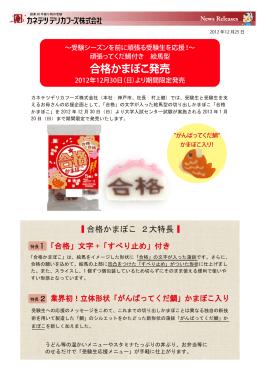 """合格祈願商品""""発売! - カネテツデリカフーズ"""