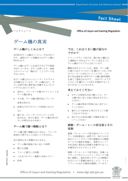 Fact Sheet - The truth about Gaming Machines (Japanese)