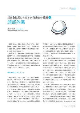 頭部外傷 - 編集部のページ by 日本看護協会出版会