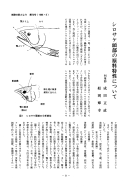 シロサケ頭部の原料特性について (PDF:192KB)
