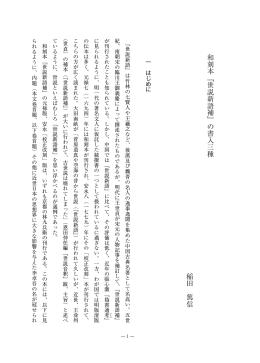 和刻本『世説新語補』の書入三種 稲田 篤信