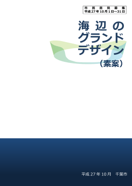 海辺のグランドデザイン(素案)(PDF:7936KB)