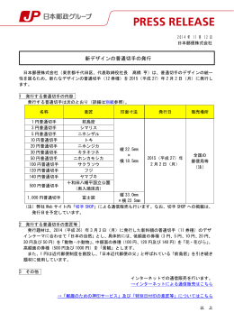 新デザインの普通切手の発行(PDF75kバイト)