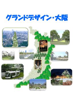 グランドデザイン・大阪 [PDFファイル/2.54MB]