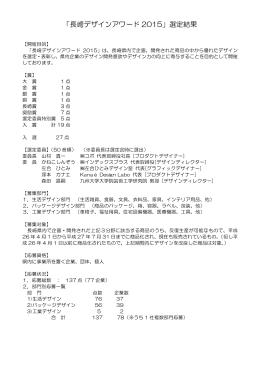 「長崎デザインアワード 2015」選定結果