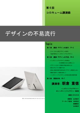 デザインの不易流行 - 早稲田大学 博士課程教育リーディングプログラム
