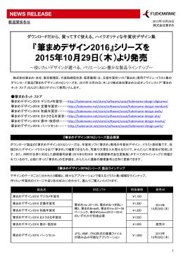 『筆まめデザイン2016』シリーズを 2015年10月29日(木)より発売