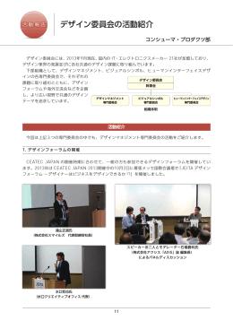 デザイン委員会の活動紹介 -コンシューマ・プロダクツ部