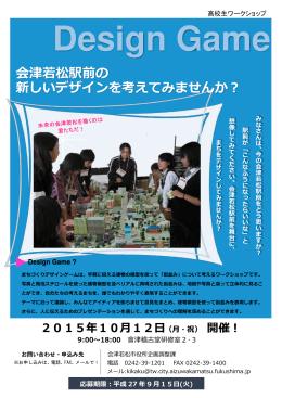 高校生ワークショップ デザインゲーム募集チラシ.