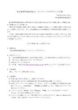 「東京都葬祭業協同組合」のロゴマークのデザインの公募