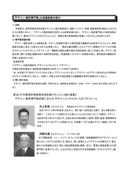 「デザイン・意匠専門家」の派遣制度の紹介 【平成 24 年度特許等取得