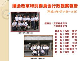 議会改革特別委員会行政視察報告