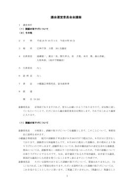 議会運営委員会(平成25年10月1日)[PDF:74KB]