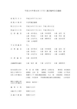 平成26年第4回(7月)議会臨時会会議録