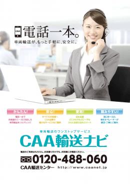 [12.06.01] CAA輸送センターのご案内